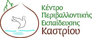 Τριήμερο δράσεων «Φυσική καλλιέργεια» στη Τρίπολη
