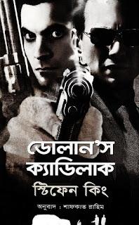ডোলানস ক্যাডিলাক - স্টিফেন কিং / শাফাকাত রাহিম