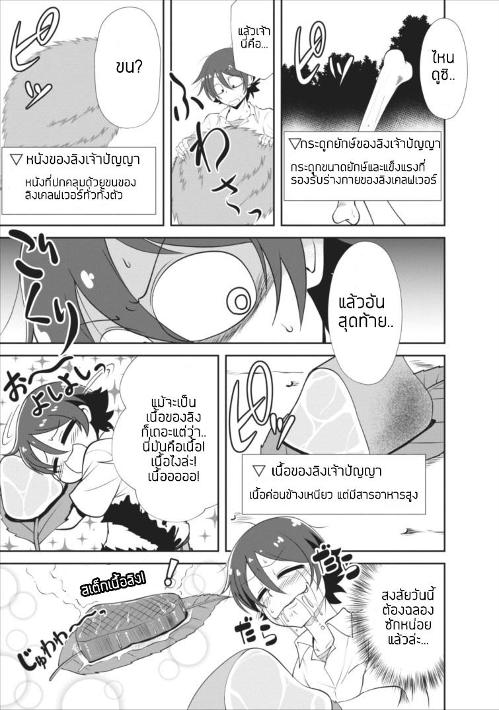 Shinka no mi - หน้า 7