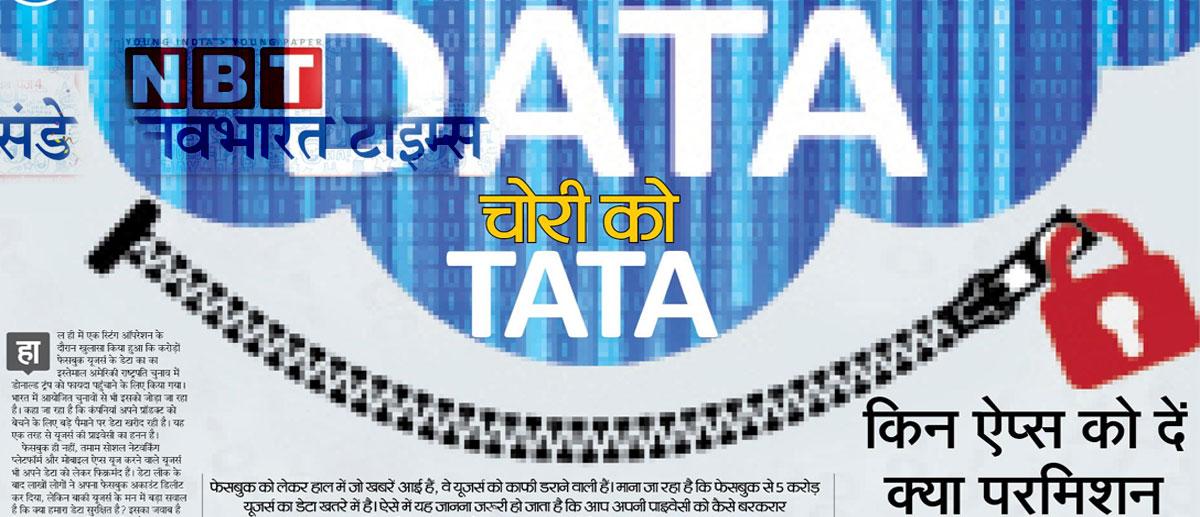 डेटा चोरी ज्यादातर...इसके लिए सबसे पहले आपको? | #जस्ट_ज़िंदगी #SundayNBT