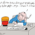 محمد دريوة يكتب: ويأتي ابتلاء «شعب» على هيئة «مجلس نواب» فاشل