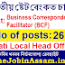 SBI, Guwahati Recruitment 2020: Apply For 26 Business Correspondent Facilitator Vacancies