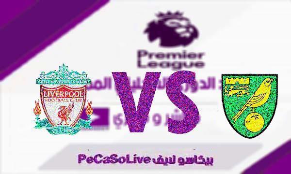مشاهدة مباراة ليفربول ونوريتش سيتي بث مباشر 9-8-2019 Liverpool vs Norwich City Live