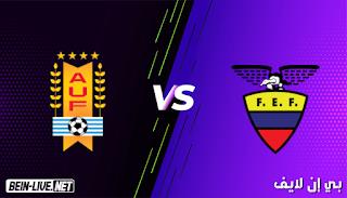 مشاهدة مباراة الأوروغواي والإكوادور بث مباشر اليوم بتاريخ 09-09-2021 في تصفيات كأس العالم