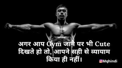Gym Shayari