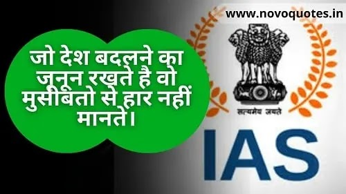 IAS Motivational Quotes Hindi / आईएएस मोटिवेशनल कोट्स