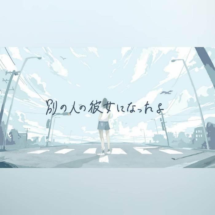 Lirik Lagu Wacci Betsu No Hito No Kanojo Ni Natta Yo Terjemah Bahasa Indonesia Belajar Bahasa Jepang Bersama