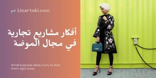أفكار مشاريع تجارية في مجال الموضة