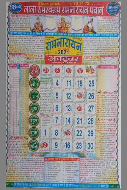 Lala Ramswaroop Calendar October 2021
