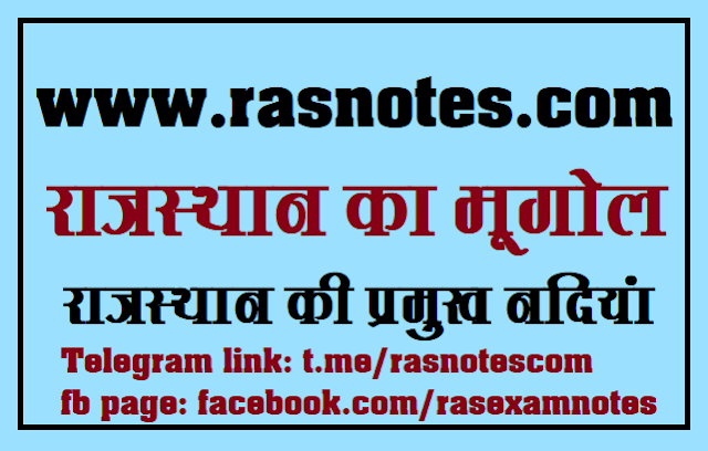 Geography of Rajasthan Notes on Rivers of Rajasthan-1