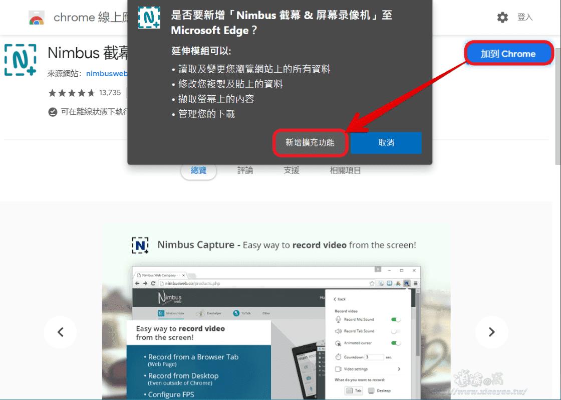 Nimbus Capture 擴充功能