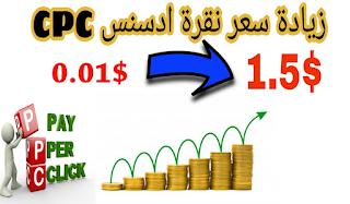 شرح زيادة سعر نقرة ادسنس CPC بطريقة شرعية
