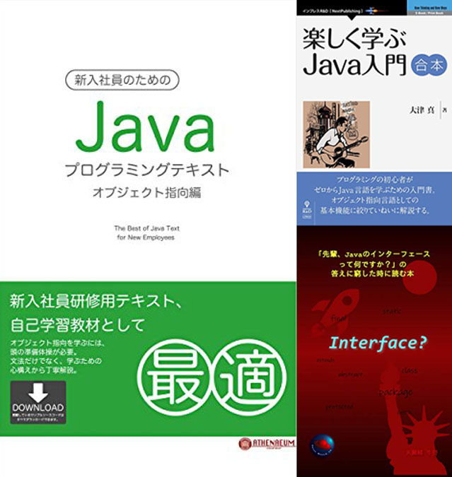 Kindle Unlimited対象のJavaプログラミング技術書抽出リストを見る