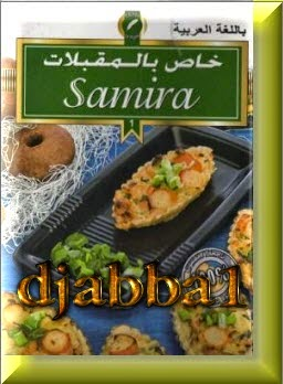 تحميل جميع كتب سميرة للطبخ  802540638