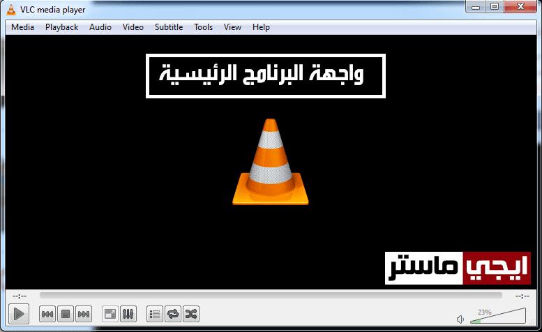 واجهة برنامج VLC