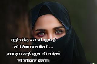 sad whatsapp dp hd image with hindi qoutes