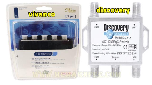 افضل انواع دايزك سويتش للدش switch vivanco discovery