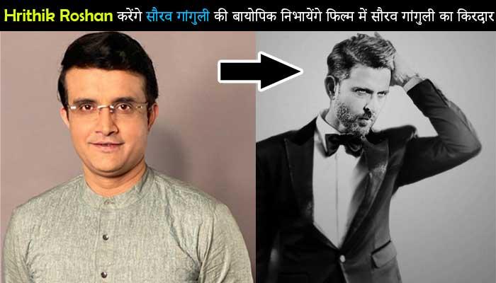 Hrithik Roshan करेंगे सौरव गांगुली की बायोपिक निभायेंगे फिल्म में सौरव गांगुली का किरदार