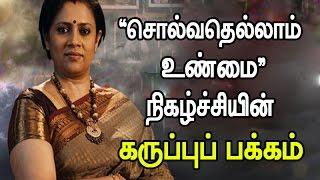 The Dark sides of Lakshmi Ramakrishnan's Solvathellam Unmai