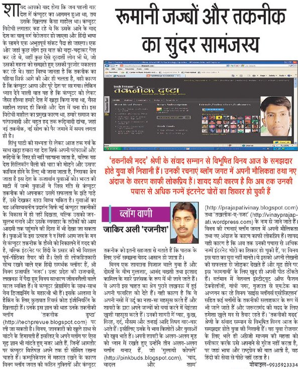 Press Coverage of Taknik Drashta (TechPrevue)