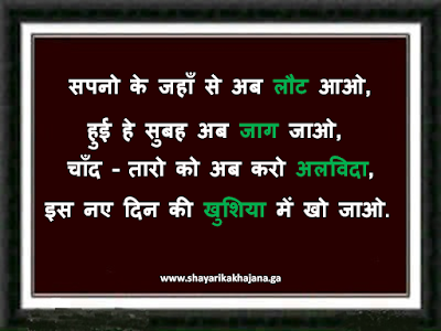 good morning shayari-sapno ke jahase ab