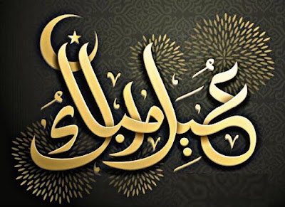 Eid Al Fitr Wallpaper