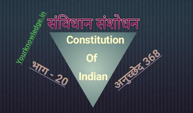 संविधान संशोधन की प्रक्रिया | संविधान में हुए मत्वपूर्ण संशोधन