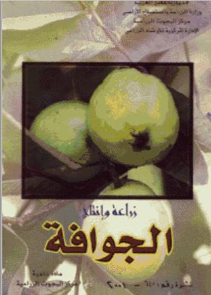 كتاب : زراعة و انتاج الجوافة