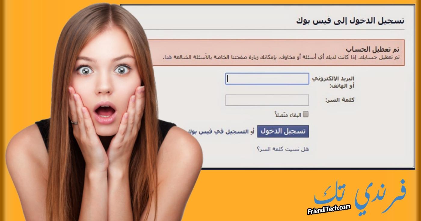 تم تعطيل حسابك! طريقة استرجاع حسابات الفيس بوك بهوية وبدون هوية