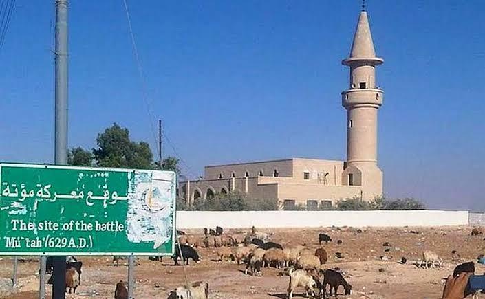 মুতার প্রান্তর Site of battle of mutah