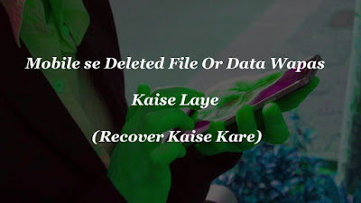 Mobile se Deleted File Or Data Wapas Kaise Laye (Recover Kaise Kare) first interface image