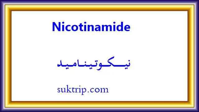 فوائد  نيكوتيناميد nicotinamide للتخسيس