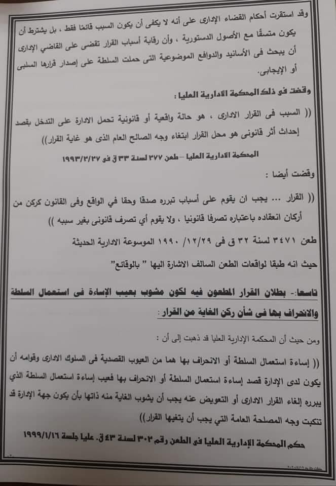 """بالصور مجلس الدولة يوافق على """"ايداع الدعوى بالغاء قرار وزير التعليم بعمل ابحاث"""" واستدعاء الوزير للقضاء الادارى"""