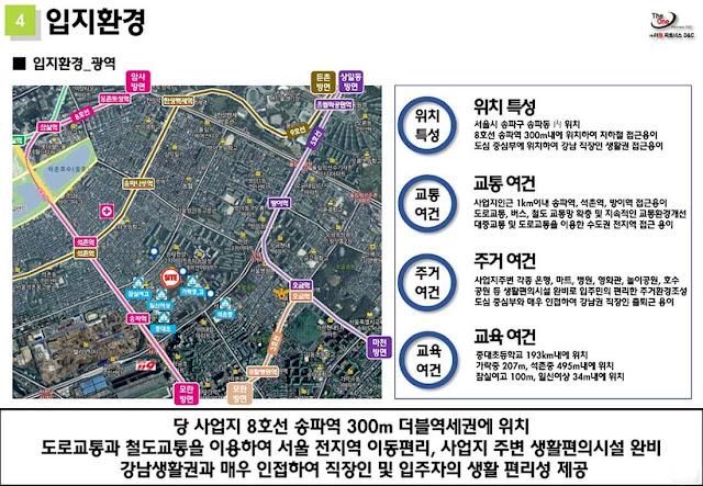 송파 롯데건설 라보로 입지환경1