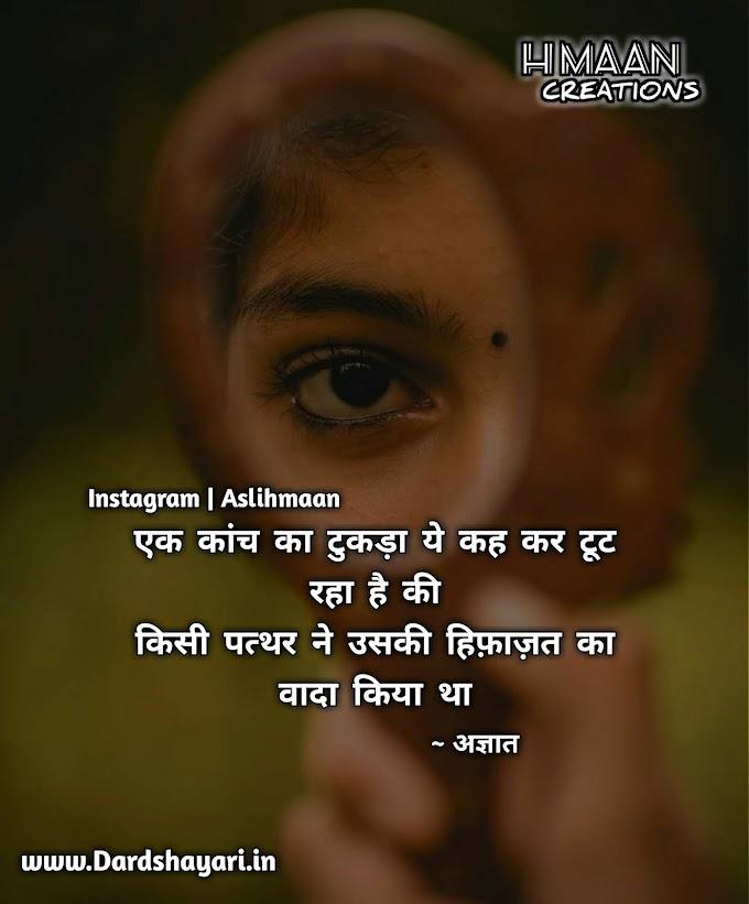 Ek Kanch Ka Tukda Yeh Keh Kar Toot Raha Hai | Hindi Sad Shayari Quotes Images
