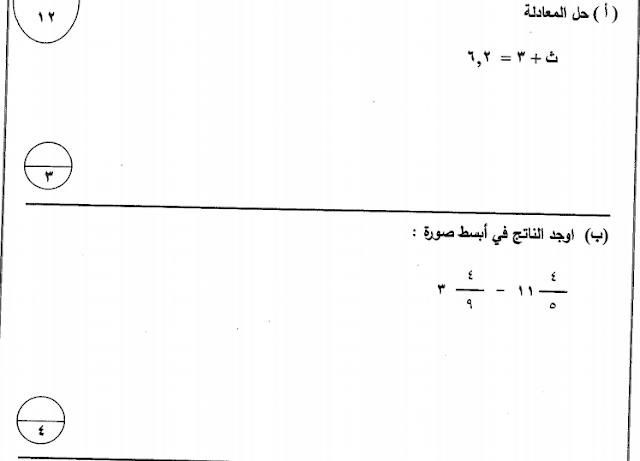 أسئلة المذكرة الشاملة لامتحانات الرياضيات للصف السادس الفصل الثاني 2016-2017