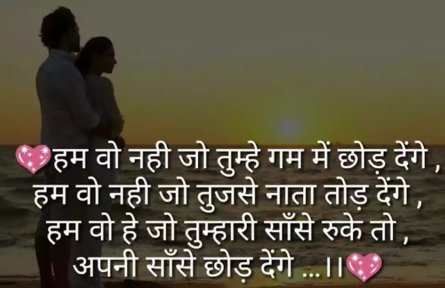 Best Love Shayari In Hindi For Whatsapp Status and FB Status