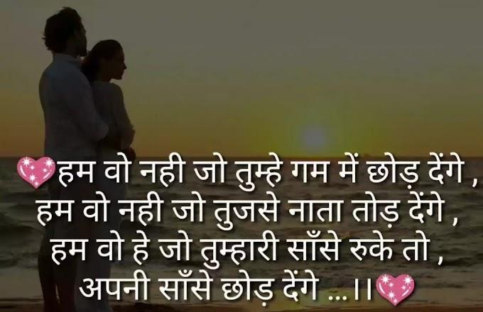 Best Love Shayari In Hindi For Whatsapp Status and FB Status