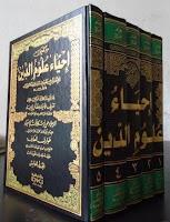 Al-qabas an-Nuur al-Mubiin min Ihya' Ulumuddiin