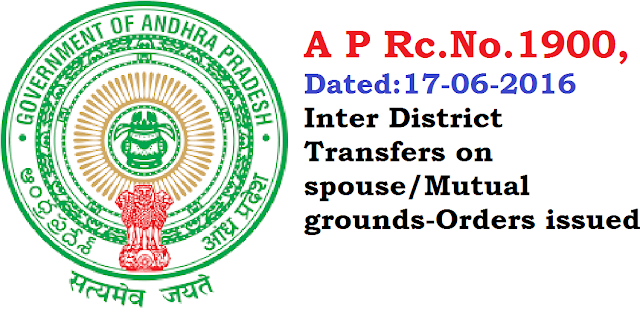 A P Rc.No.1900, Dated: 17-06-2016-Inter District Transfers on spouse/Mutual grounds-Orders issued-Regarding. /2016/06/a-p-rcno1900-dated-17-06-2016-inter-district-transfers-on-spouse-mutual-grounds-orders-issued.html