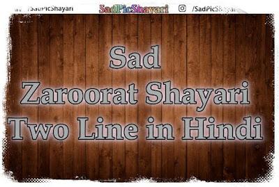 Sad Zaroorat Shayari Two Line in Hindi