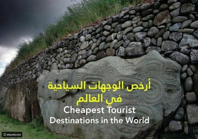 أرخص الوجهات السياحية العالمية