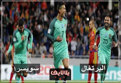 مشاهدة مباراة البرتغال وسويسرا بث مباشر اليوم