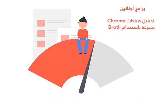تحميل صفحات Chrome بسرعة باستخدام Brotli