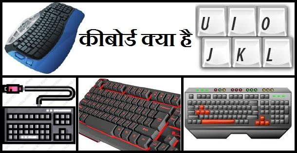 कीबोर्ड क्या है
