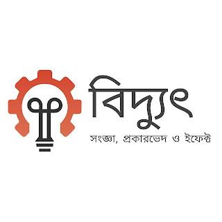 বিদ্যুৎ কি । Basic Electricity Bangla
