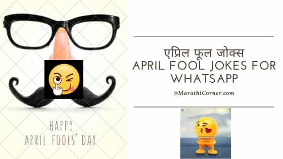 एप्रिल फूल जोक्स 2020 | April Fool Jokes in Marathi – April Fool Jokes for whatsapp