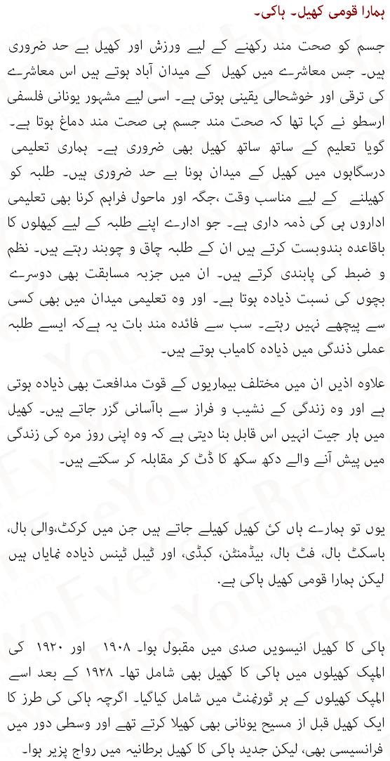 essay on hockey in hindi 1 नवंबर 2016  राष्ट्रीय खेल हॉकी पर निबंध short essay on national game hockey in  hindi language short essay on national game hockey.