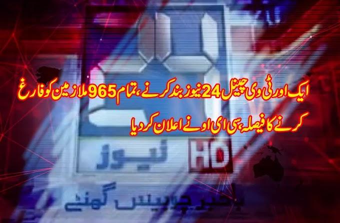 TV Channel 24 News shut down
