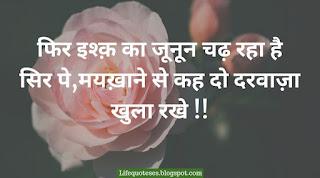 Love Status For GF In Hindi